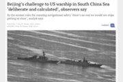 남중국해서 충돌 직전까지 간 美-中 군함, 사실은 의도된 것?