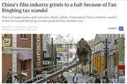 판빙빙 사건으로 중국 영화산업 '올 스톱'