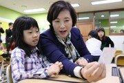 """유은혜 """"초등 1, 2학년도 방과후학교 영어 수업 놀이 중심 허용"""""""