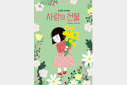 [어린이 책]방정환 선생 번역 명작동화 다시읽기