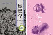 [150자 맛보기]남원성 外