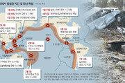 [글로벌 포커스]환태평양 '불의 고리' 최근 움직임 활발… 9월 4곳서 지진