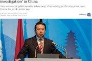 프랑스서 실종됐다던 인터폴 수장 중국서 수사 받고 있어