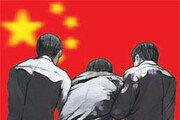 [횡설수설/송평인]중국 명사들의 잇단 실종