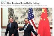 미중 갈등 결국 베이징에서 곪아터졌다