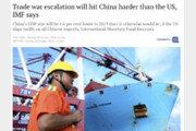 """IMF """"무역전쟁 격화되면 미국보다 중국이 더 타격받을 것"""""""