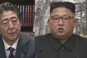"""일본인 55% """"일북 정상회담 조기 개최해야""""…NHK 조사"""