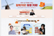 한국관광공사, 통영-거제 특별 캠페인