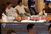 """'살림남2' 추성훈 """"김동현, 쓰레기였다"""" 폭탄 발언에 웃음"""