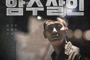 영화 '암수살인', '베놈' 제치고 1위 탈환…입소문 '219만↑'