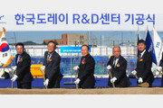 한국도레이, 마곡R&D센터 첫삽… IT-전자 등 차세대 성장동력 확보