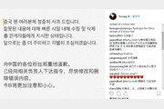 """양현석 """"'YG전자' 中 비하, 중국 팬들께 정중히 사과"""""""