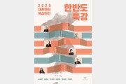 [책의 향기]북한은 정말 달라졌을까… 전문가 6인의 한반도 진단