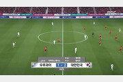 한국 우루과이전 축구 MBC 단독 중계 시청률 최고 23.6% '압도적'