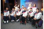2018 인도네시아 장애인아시아경기대회, '대한민국 선수단의 밤' 개최