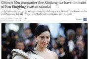 판빙빙 사건 이후 中영화제작사 대거 신장으로 엑소더스, 왜?