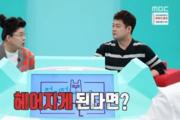 """전현무, 한혜진과 헤어진다면? """"쿨하게 받아들이기로"""""""