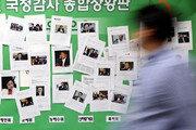 """""""국감 이렇게 하고 있어요"""" 상황판 붙인 민주평화당"""