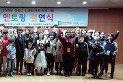 한성대, 다문화가족 프로그램 운영 성과 확산을 위한 세미나 개최