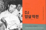 김대중 암살 작전의 전모 다룬 논픽션 소설 'DJ 암살 작전' 출간