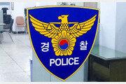 부산 파출소 3층 계단서 경찰관 목매 숨진 채 발견