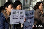 공금 빼돌린 '비리 유치원' 명단 공개 파장