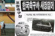 한국 축구 역사의 증거, 스틸야드