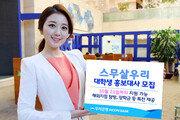 우리은행, '대학생 홍보대사' 모집