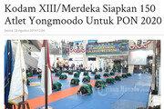 '종주국 홀대' 용무도, 인도네시아에선 전국체전 정식종목