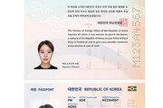 차세대 전자여권 디자인 시안 공개…온라인 설문조사 통해 12월 말 결정