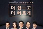 [에듀윌] 9급 소방공무원, 시간이 모자라도 도전하는 이유