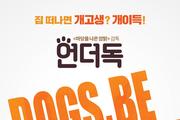 [연예뉴스 HOT5] '언더독' 中 영화제 베스트 애니상
