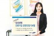 법인 CEO-임원 전용 '경영인정기보험' 출시
