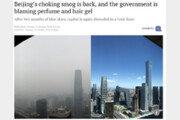 베이징 겨울철 스모그 시작됐다…한국 영향은?