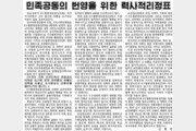 """北 """"북남 협력, 일방의 이익을 위한 것 아냐…공동번영"""""""