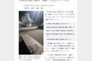 히로시마 평화공원에 낙서…한국인위령비 인근에도
