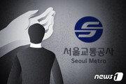 서울교통공사 친인척 100여명 무기계약직→정규직 전환