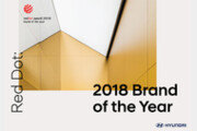 현대차, 레드닷 '올해의 브랜드' 수상…국산차 업계 최초 성과