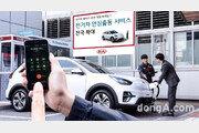 기아차, '전기차 안심출동 서비스' 확대 개편… 소비자 혜택 강화
