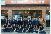 대구 진골목에 '청년 팝업 레스토랑' 오픈