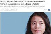 세계 최고 여성부호 5명 중 4명이 중국인