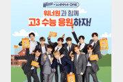 광동제약 비타500 수능 응원 캠페인 열려