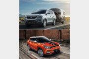 [원성열 기자의 CAR & TRACK] 1등 대형 SUV 'G4 렉스턴'…2030 잡은 '티볼리'