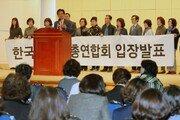 사립유치원 비리 터진 동탄지역 학부모들 뿔났다…21일 대규모 집회