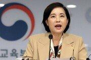 """유은혜 """"사립유치원 집단휴업·폐원 조짐…반드시 엄단할 것"""""""