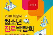 화성시, 청소년 진로 도와줄 '2018 화성시 청소년 진로박람회' 개최