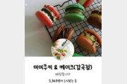 """'재포장 꼼수' 미미쿠키 부부 불구속 입건…""""카드 대금 연체로 생활고"""""""