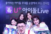 LGU+, 'U+아이돌Live'20일 출시
