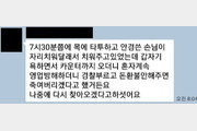 강서구 PC방 살인, 사망 전 피해자가 매니저에 보낸 카톡