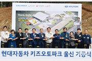 [간추린 뉴스]현대차, 인천시와 수소차 인프라 구축 MOU 外